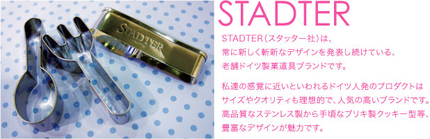 stadter クッキー型