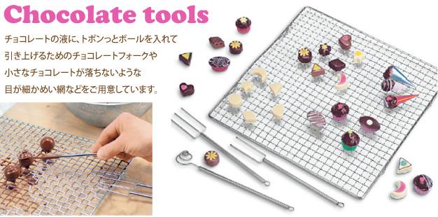 手作りチョコレートの道具