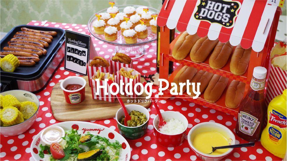 ホットドッグパーティ