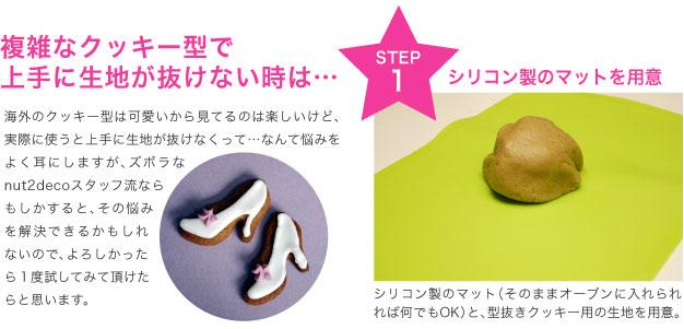 クッキーカッター