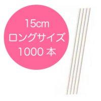 ロリポップスティック棒(15cm/ロング)1000本 ※チョコ型NG