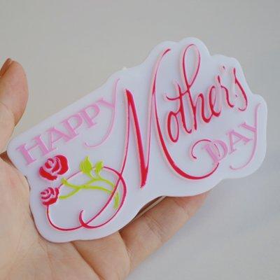 画像1: 〒 ケーキプレート/Happy Mother's day(1個入り)