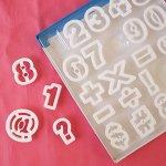 画像1: Ateco クッキー型(プラスチック)数字+記号 (1)
