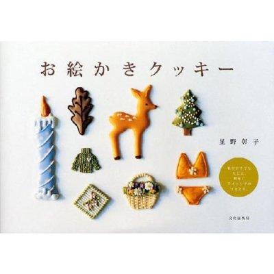 画像1: 〒 クッキー型/ねじりキャンドル
