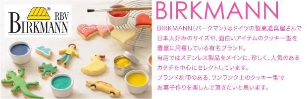 BIRKMANN(バークマン/ドイツ)クッキー型