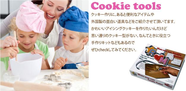 アイシングクッキー作りの道具