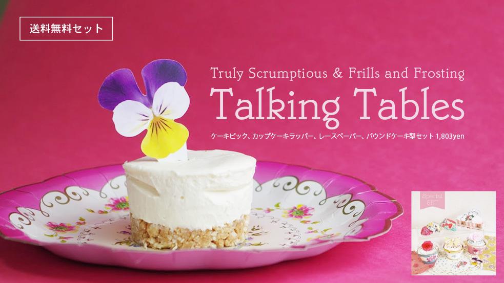 talking tables トーキングテーブル