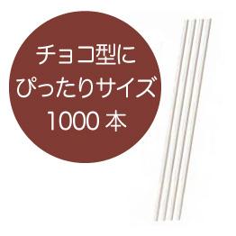 画像1: ロリポップスティック棒(チョコ型にもはまる11.4cm)1000本 (1)