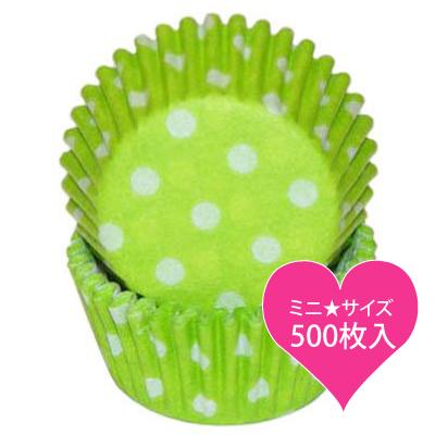 画像1: ミニ★ベーキングカップ 500枚/ライムグリーン×白ドット (1)