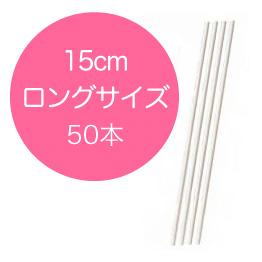 画像1: 〒 CK ロリポップスティック棒(15cm/ロング)50本 ※チョコ型NG (1)