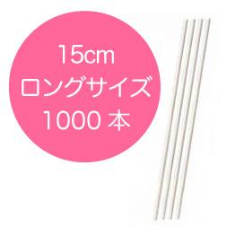 画像1: ロリポップスティック棒(15cm/ロング)1000本 ※チョコ型NG (1)
