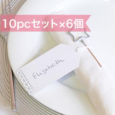 画像1: リボンタグ/ホワイト(10枚入り×6個) (1)