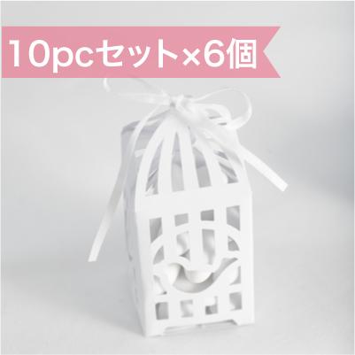 画像1: プチギフト箱(10枚セット×6個)鳥かご (1)