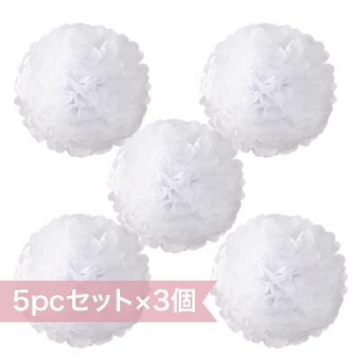 画像1: ポンポンボール25cm/ホワイト(5個セット×3=計15個) (1)
