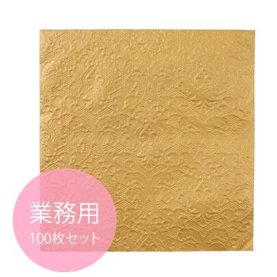 画像1: <業務用100枚セット>紙ナプキン(33cm)ゴールドエンボス (1)