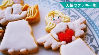 天使クッキー