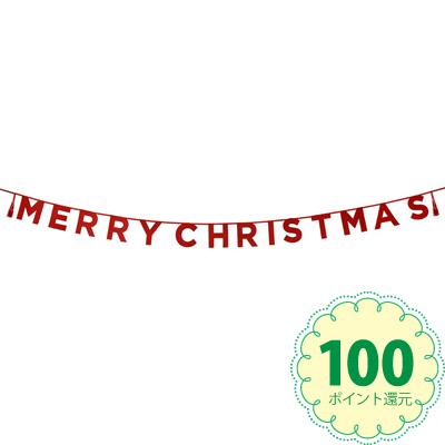 画像1: パーティバナー・ガーランド/Merry Christmas(レッド) (1)