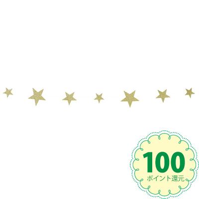 画像1: パーティバナー・ガーランド/ゴールド・スター星 (1)