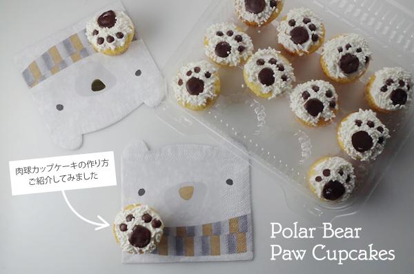 シロクマのミニカップケーキ