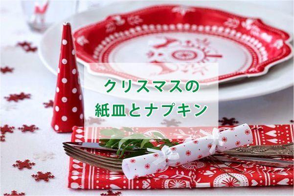クリスマスナプキンと紙皿