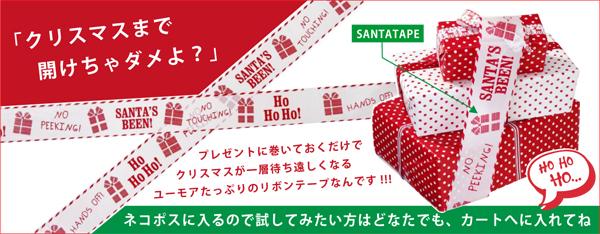 サンタテープのプレゼント