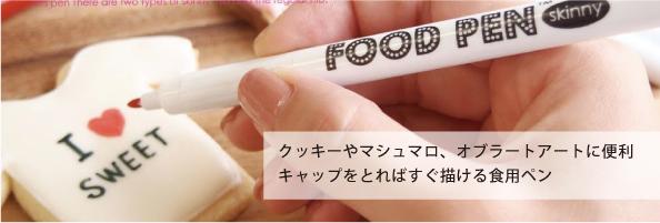 フードペン