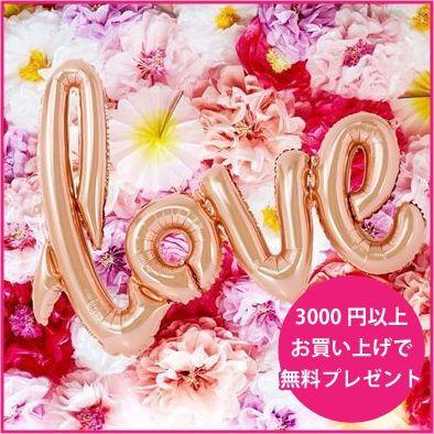 画像1: <3000円以上で無料プレゼント> 〒 風船・バルーンガーランド/LOVE(ピンクゴールド) (1)