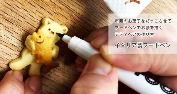 抱っこグマのフードペン使い方