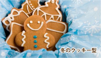 冬のクッキー型