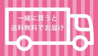 送料無料ネットショップ