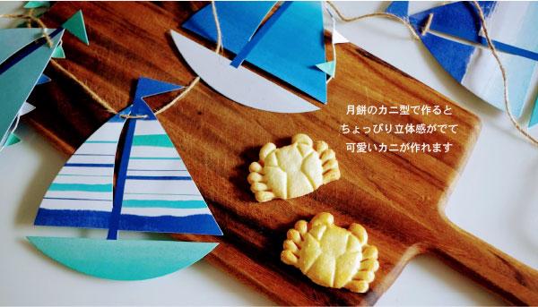 カニのクッキー型