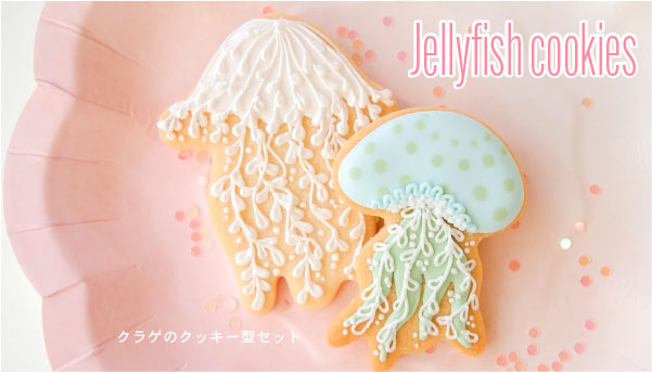 クラゲのクッキー型