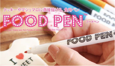 日本食用フードペン