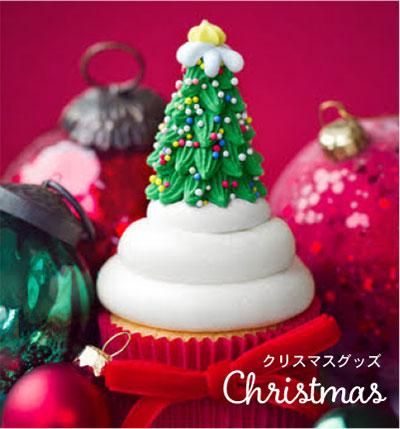 クリスマス製菓道具