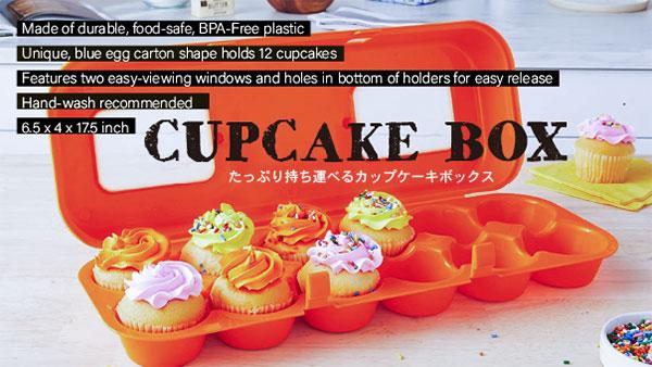 カップケーキを持ち運ぶ箱