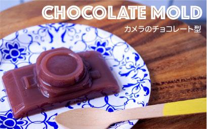 カメラのチョコレート型