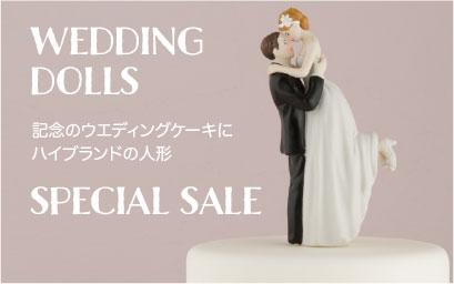ウエディングケーキ人形