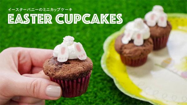 イースターバニーカップケーキ