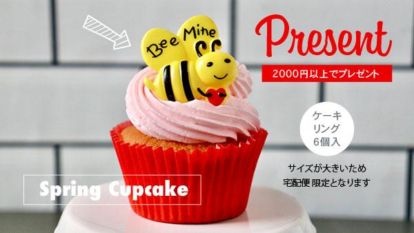 ハチの無料プレゼント