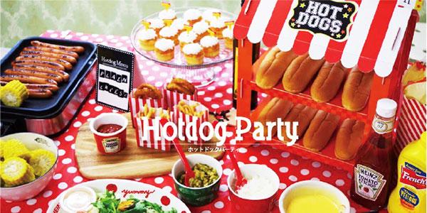 ホットドッグパーティー