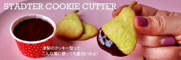 Stadterクッキー型