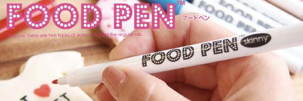 食用フードペン