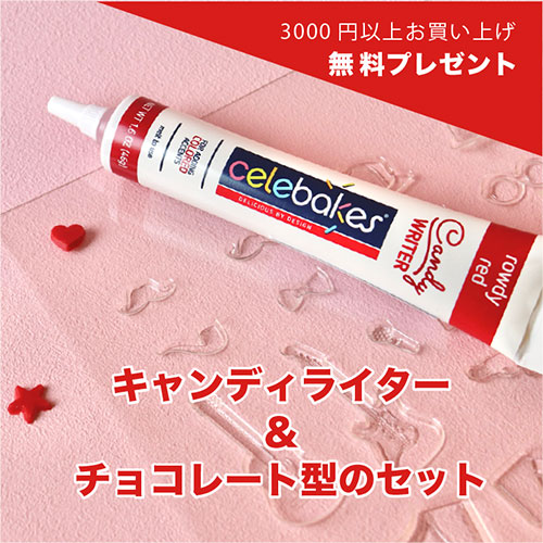画像1: <無料プレゼント> キャンディライター(赤)+ チョコ型 (1)
