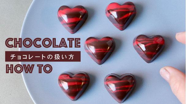 型抜きチョコレートの作り方
