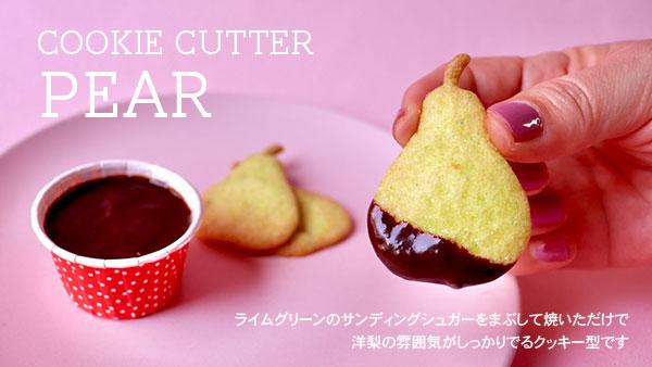 洋梨クッキー